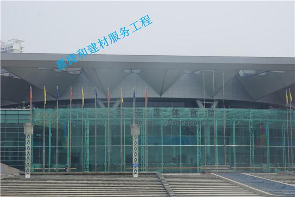 深圳宝安区宝安体育馆-深圳市嘉捷和建材有限公司