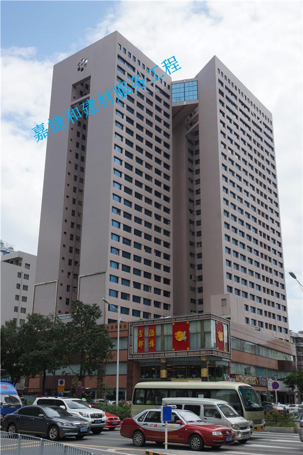 深圳福田区福建大厦-深圳市嘉捷和建材有限公司