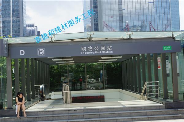 深圳福田区购物公园地铁站-深圳市嘉捷和建材有限公司