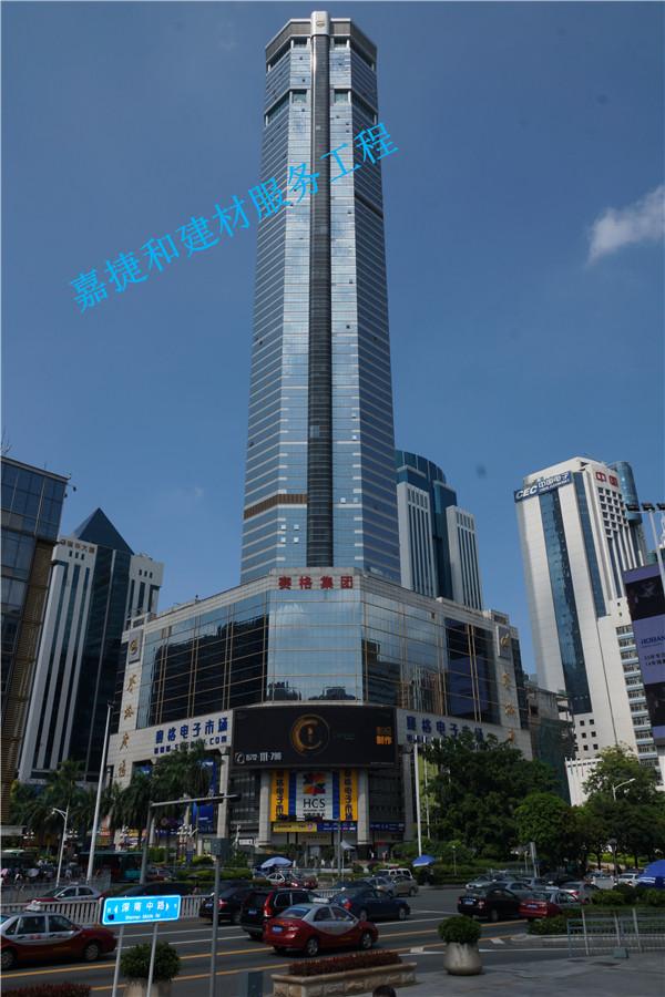 深圳福田区赛格广场-深圳市嘉捷和建材有限公司