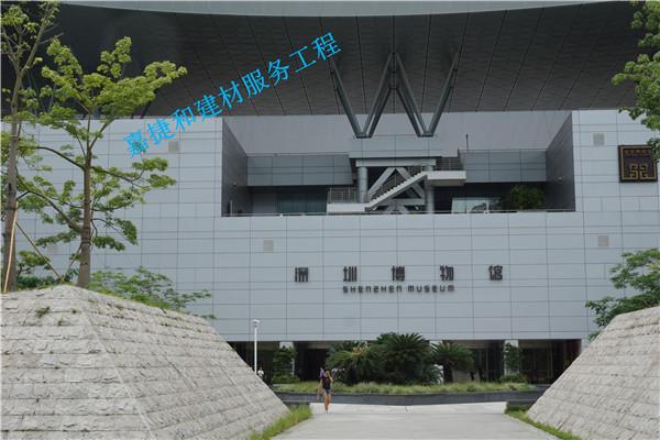 深圳福田区深圳博物馆-深圳市嘉捷和建材有限公司
