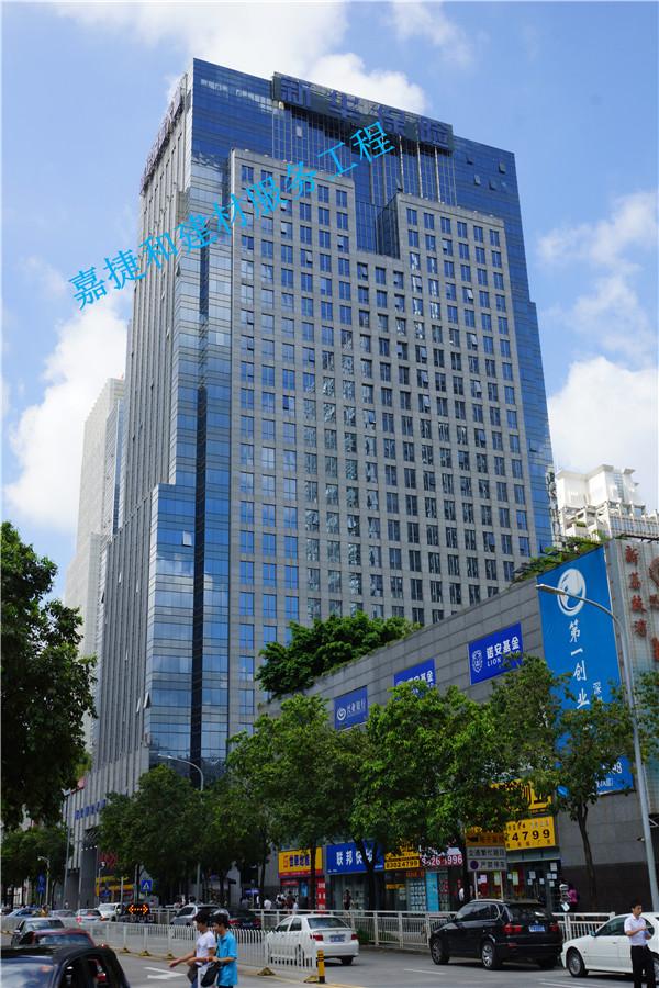 深圳福田区新华保险大厦-深圳市嘉捷和建材有限公司