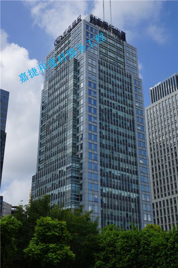深圳福田区兴业银行大厦-深圳市嘉捷和建材有限公司