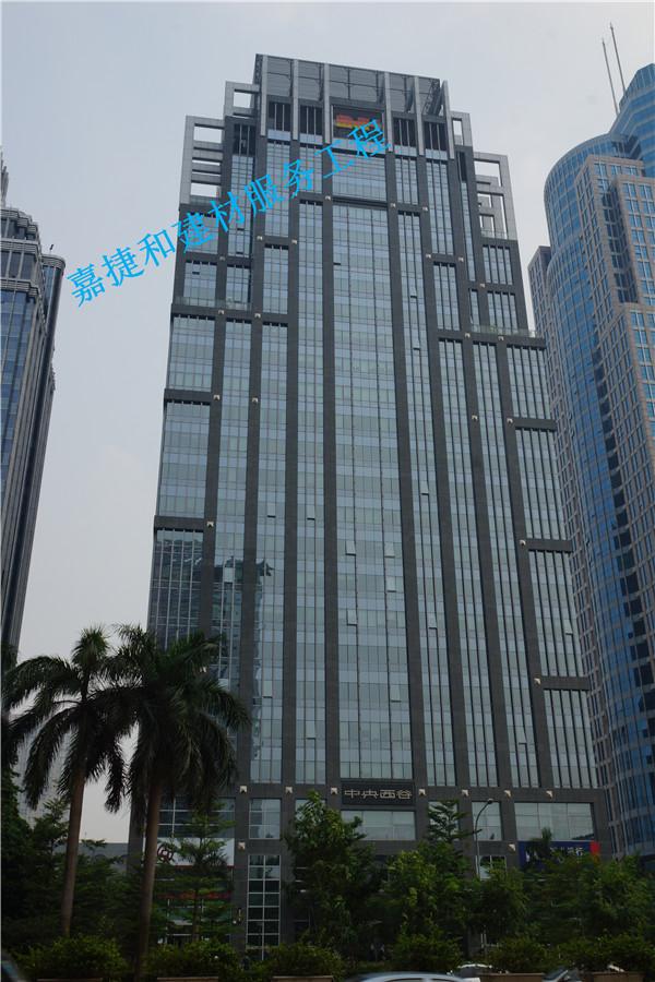 深圳福田区中央西谷大厦-深圳市嘉捷和建材有限公司