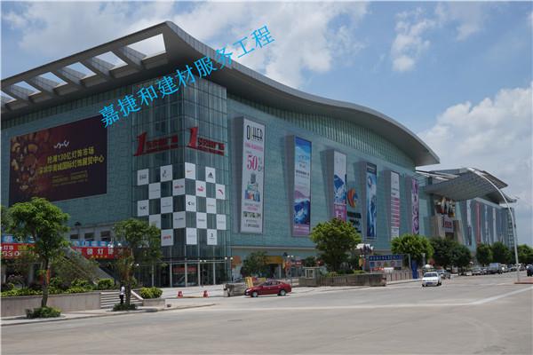 深圳龙岗区华南城1号交易广场-深圳市嘉捷和建材有限公司