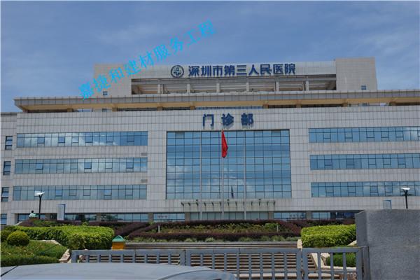 深圳龙岗区深圳第三人民医院-深圳市嘉捷和建材有限公司