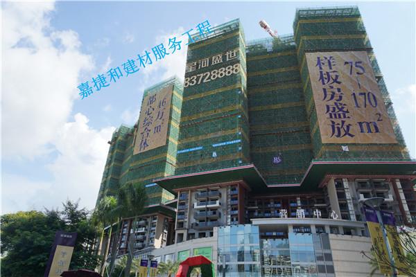 深圳龙华新区星河盛世花园-深圳市嘉捷和建材有限公司