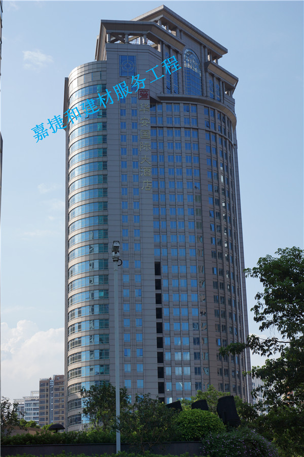 深圳罗湖区华安国际大酒店-深圳市嘉捷和建材有限公司