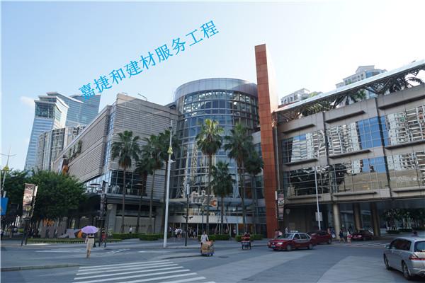 深圳罗湖区华润万象城购物中心-深圳市嘉捷和建材有限公司