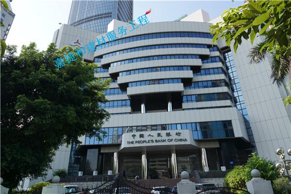 深圳罗湖区中国人民银行大厦-深圳市嘉捷和建材有限公司