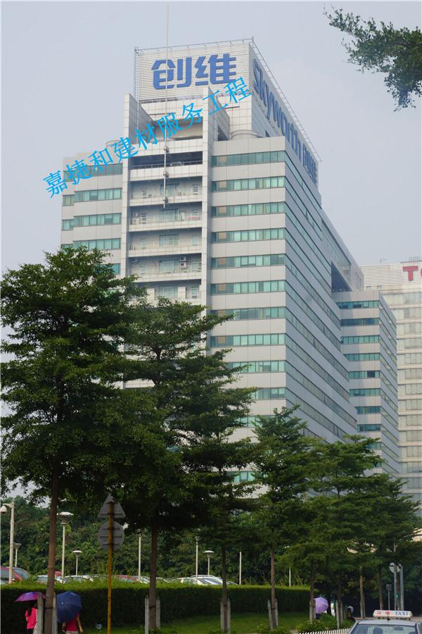 深圳南山区创维大厦-深圳市嘉捷和建材有限公司