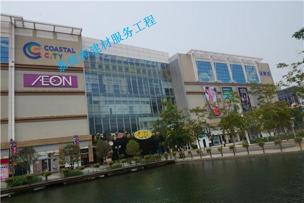 深圳南山区海岸城购物中心-深圳市嘉捷和建材有限公司