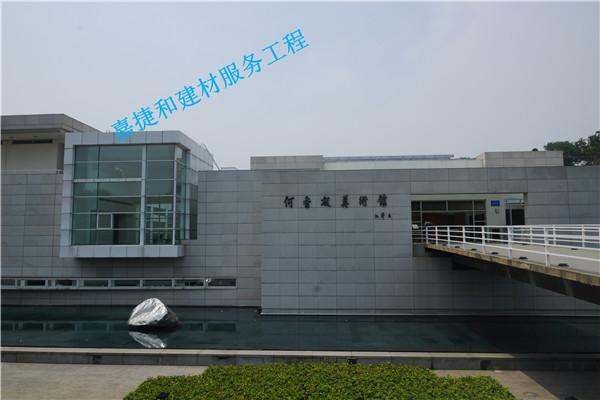 深圳南山区何香凝美术馆-深圳市嘉捷和建材有限公司