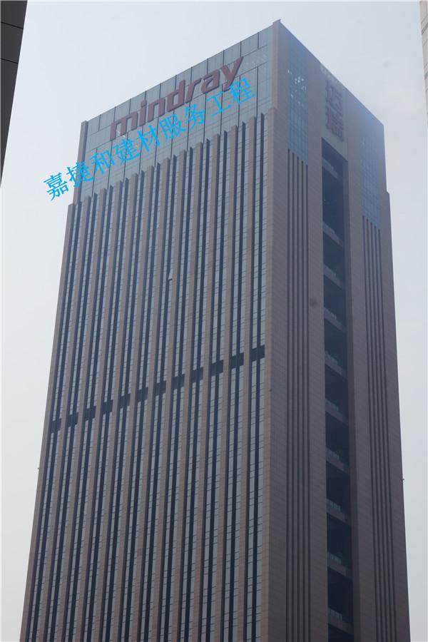 深圳南山区迈瑞国际大厦-深圳市嘉捷和建材有限公司