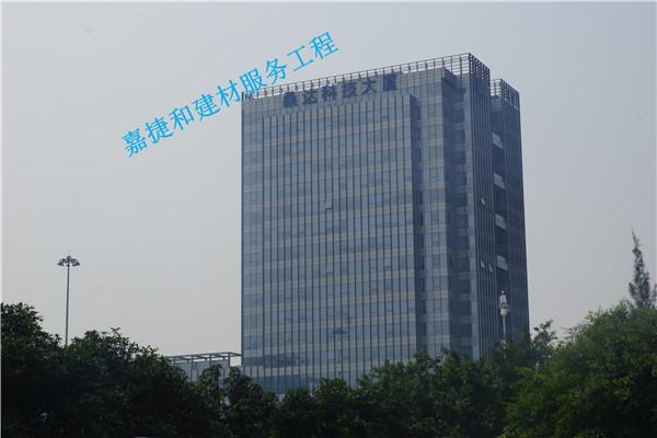 深圳南山区桑达大厦-深圳市嘉捷和建材有限公司