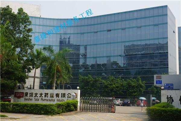 深圳南山区太太药业大厦-深圳市嘉捷和建材有限公司