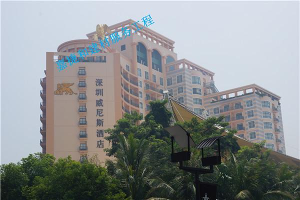 深圳南山区威尼斯酒店-深圳市嘉捷和建材有限公司