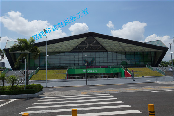 世界大学生运动会体育馆-深圳市嘉捷和建材有限公司