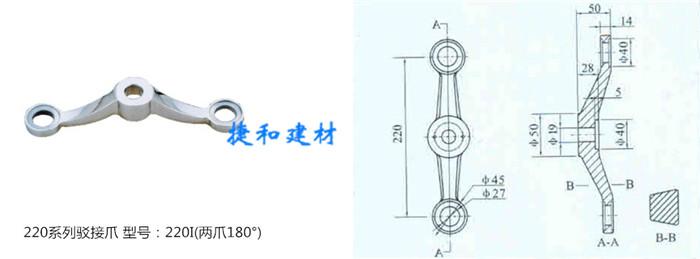 不锈钢驳接爪220系列-深圳市嘉捷和建材有限公司