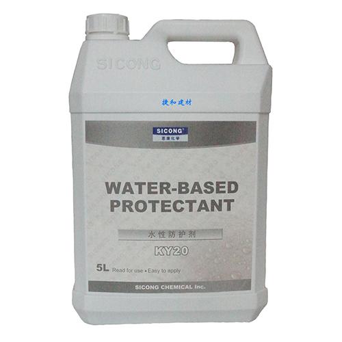 思康水性防护剂KY20