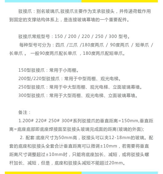 不锈钢驳接爪300系列-深圳市嘉捷和建材有限公司