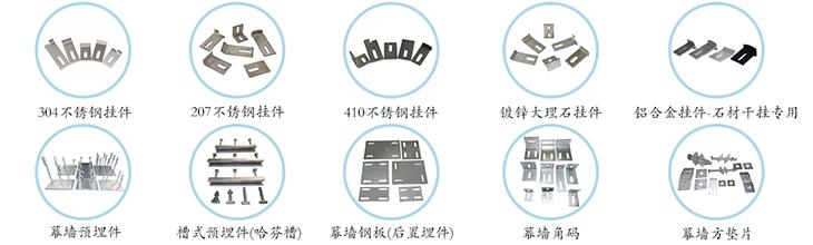 """深圳捷和建材—""""石材干挂件产品包装""""添商标标识-深圳市嘉捷和建材有限公司"""