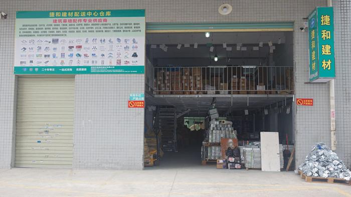 嘉捷和建材配送中心
