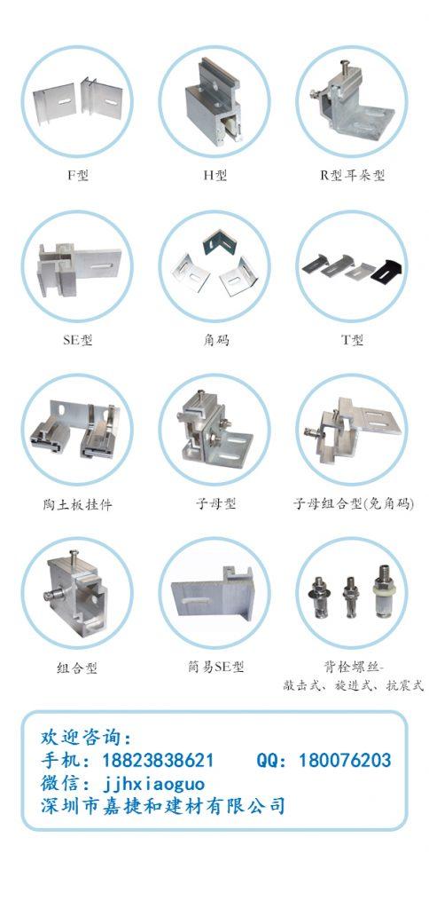 东莞R型(耳朵型)铝合金挂件供应商-深圳市嘉捷和建材有限公司