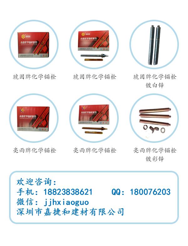 深圳琥固牌化学锚栓批发-深圳市嘉捷和建材有限公司