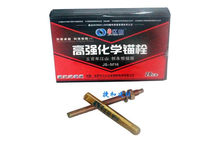 膨胀锚栓和化学锚栓有什么不同-深圳市嘉捷和建材有限公司