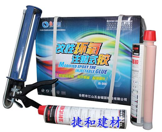 什么是注射式植筋胶-深圳市嘉捷和建材有限公司