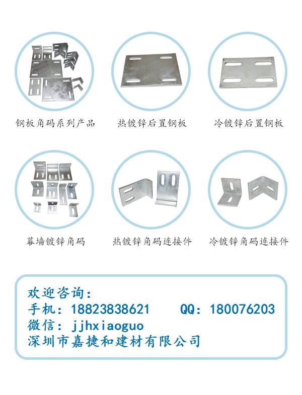 东莞预埋板现货批发-深圳市嘉捷和建材有限公司
