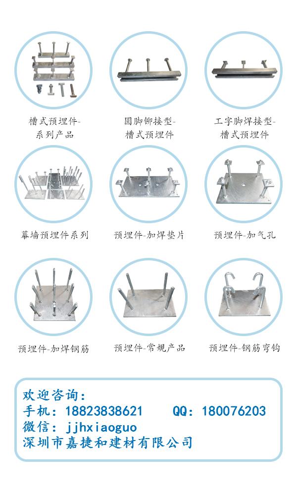 东莞幕墙工程预埋件现货批发-深圳市嘉捷和建材有限公司