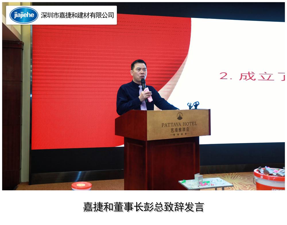 《2019年嘉捷和建材新春团拜年会》顺利召开-深圳市嘉捷和建材有限公司
