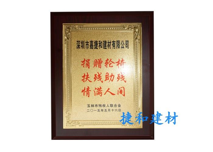 资质证书-深圳市嘉捷和建材有限公司