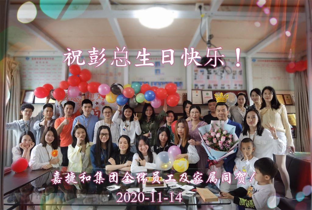 嘉捷和全体员工携家属祝彭总生日快乐!-深圳市嘉捷和建材有限公司