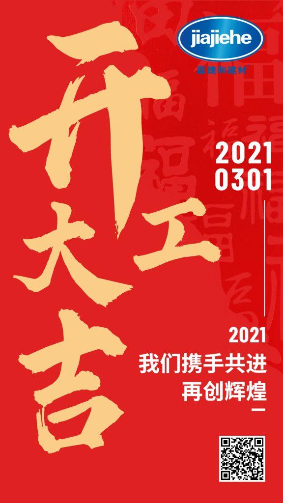 开工大吉 愿温馨常在,初心如故,畅怀美好生活,让我们一起向前!-深圳市嘉捷和建材有限公司